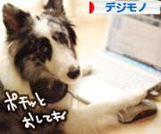 にほんブログ村 PC家電ブログ デジモノへ