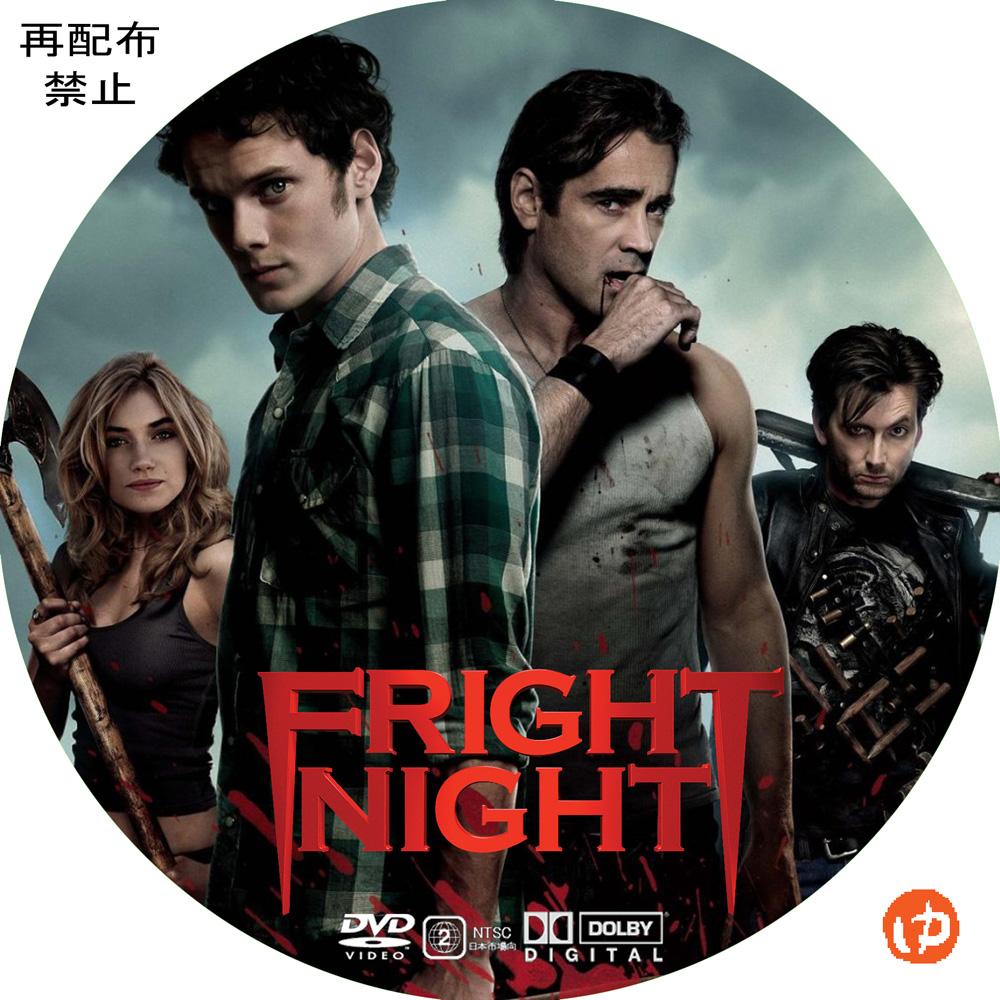 フライトナイト/恐怖の夜