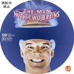 2つの頭脳を持つ男 DVDラベル
