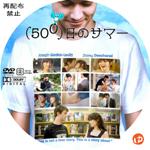 (500)日のサマー DVDラベル