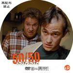 50/50 フィフティ・フィフティ DVDラベル