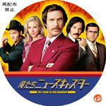 俺たちニュースキャスター DVDラベル