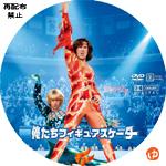 俺たちフィギュアスケーター DVDラベル