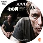 その男ヴァン・ダム DVDラベル