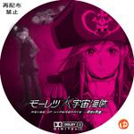 モーレツ宇宙海賊 ABYSS OF HYPERSPACE -亜空の深淵- DVDラベル