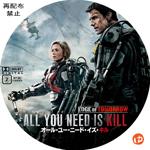 オール・ユー・ニード・イズ・キル DVDラベル
