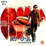 バリー・シール/アメリカをはめた男 DVDラベル