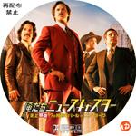 俺たちニュースキャスター 史上最低!?の視聴率バトルinニューヨーク DVDラベル