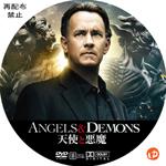 天使と悪魔 DVDラベル