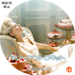 マリー・アントワネット DVDラベル