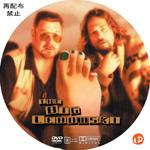 ビッグ・リボウスキ DVDラベル