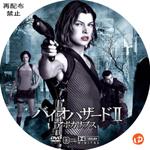 バイオハザードII アポカリプス DVDラベル