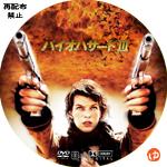 バイオハザード3 DVDラベル