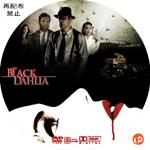 ブラック・ダリア DVDラベル