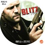 ブリッツ DVDラベル