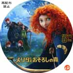 メリダとおそろしの森 DVDラベル