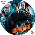 BUNRAKU DVDラベル