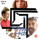 バーン・アフター・リーディング DVDラベル