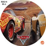 カーズ/クロスロード DVDラベル