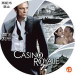 007 カジノ・ロワイヤル DVDラベル