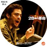 チェ 28歳の革命 DVDラベル