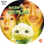 ミラクル7号 DVDラベル