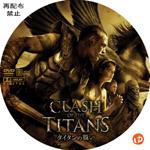 タイタンの戦い DVDラベル