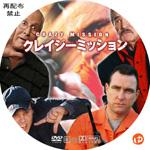クレイジーミッション DVDラベル
