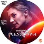 クリムゾン・プラネット DVDラベル