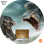 D-WARS ディー・ウォーズ DVDラベル