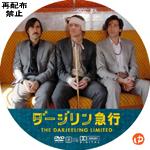 ダージリン急行 DVDラベル