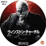 ウィンストン・チャーチル/ヒトラーから世界を救った男 DVDラベル