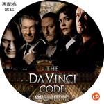 ダ・ヴィンチ・コード DVDラベル