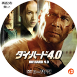 ダイ・ハード4.0 DVDラベル