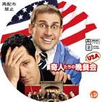奇人たちの晩餐会 USA DVDラベル