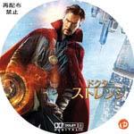ドクター・ストレンジ DVDラベル