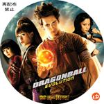 ドラゴンボール EVOLUTION DVDラベル
