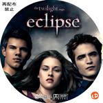 エクリプス/トワイライト・サーガ DVDラベル