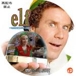 エルフ -サンタの国からやってきた- DVDラベル
