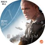 エリジウム DVDラベル
