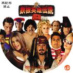 鉄板英雄伝説 DVDラベル