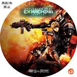 EX MACHINA -エクスマキナ- DVDラベル