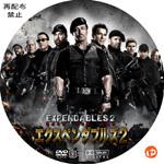 エクスペンダブルズ2 DVDラベル