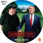 華氏911 DVDラベル