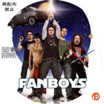 ファンボーイズ DVDラベル