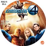 ファンタスティック・フォー 銀河の危機 DVDラベル
