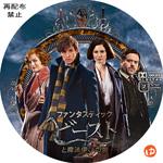 ファンタスティック・ビーストと魔法使いの旅 DVDラベル
