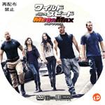 ワイルド・スピード MEGA MAX DVDラベル