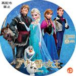 アナと雪の女王 DVDラベル
