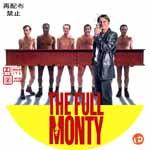 フル・モンティ DVDラベル
